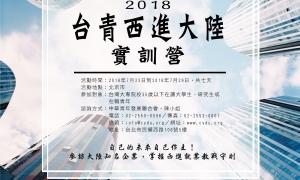2018年台青西進大陸實訓營