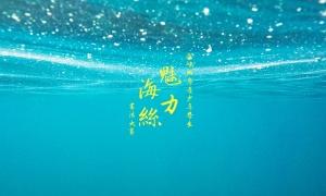 海絲魅力banner