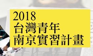 2018南京實習計畫3