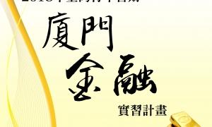 2018台灣青年廈門金融暑期實習計畫5
