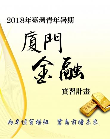 2018台灣青年廈門金融暑期實習計畫4