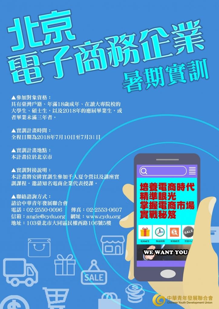 北京電子商務企業暑期實訓2
