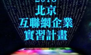 2018北京互聯網實習計畫3