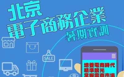 北京電子商務暑期實訓4