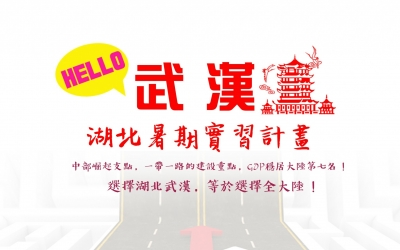 2018台灣青年湖北暑期實習計畫2