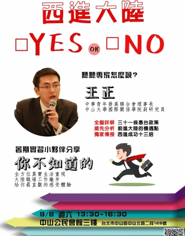 西進大陸yes or no3