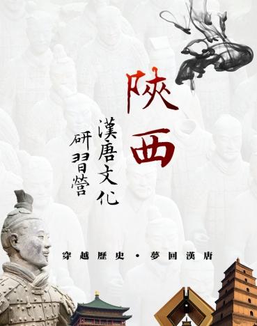 陝西漢唐文化-小圖