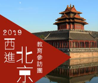 2019年西進北京教育參訪