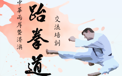 跆拳道交流培訓-小橫圖