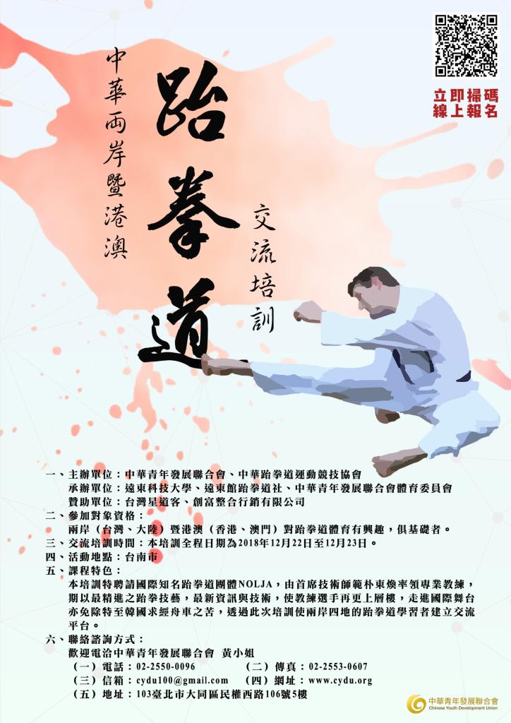 跆拳道交流培訓