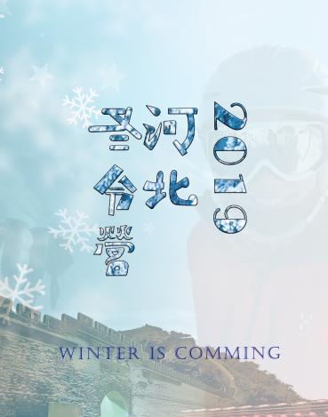 2019河北冬令營-小圖