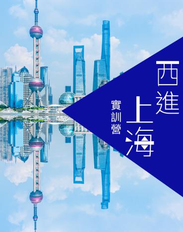 2019西進上海實訓營-小