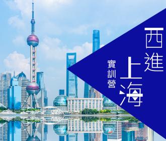 2019西進上海實訓營-小橫