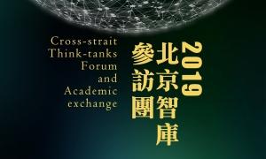 2019北京智庫參訪團-小橫