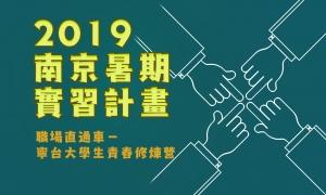 2019南京實習小橫