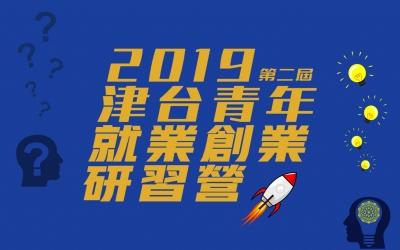 2019津台青年創業就業研習營_小橫