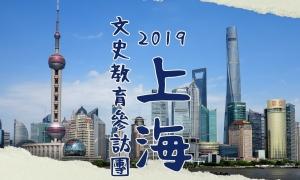 2019上海文史教育參訪團小橫