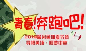 2019廣州黃埔夏令營_小橫
