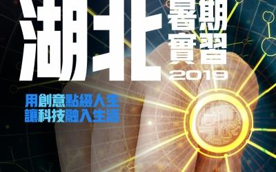 2019湖北暑期實習計畫_小橫