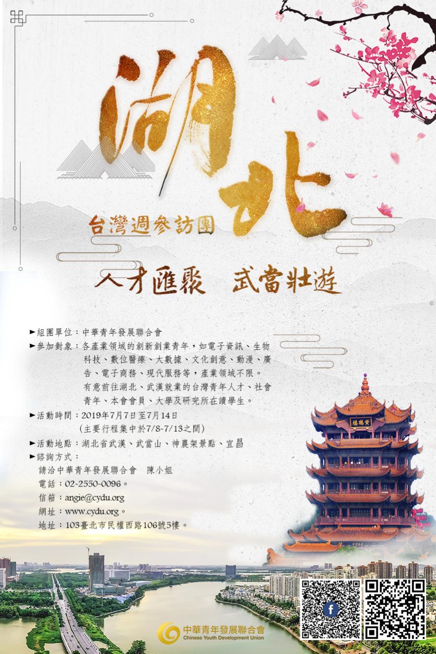 2019湖北台灣週EDM