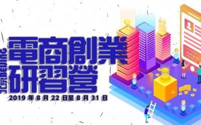 20192電商BANNER