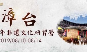 漳台banner