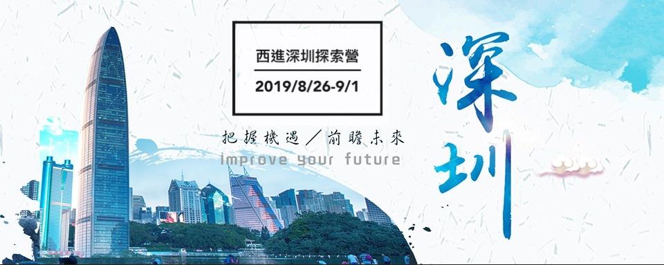 西進深圳探索營-banner
