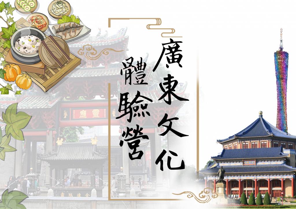 2019廣東文化體驗營_小橫