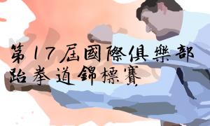 第17屆國際俱樂部跆拳道錦標賽_小橫