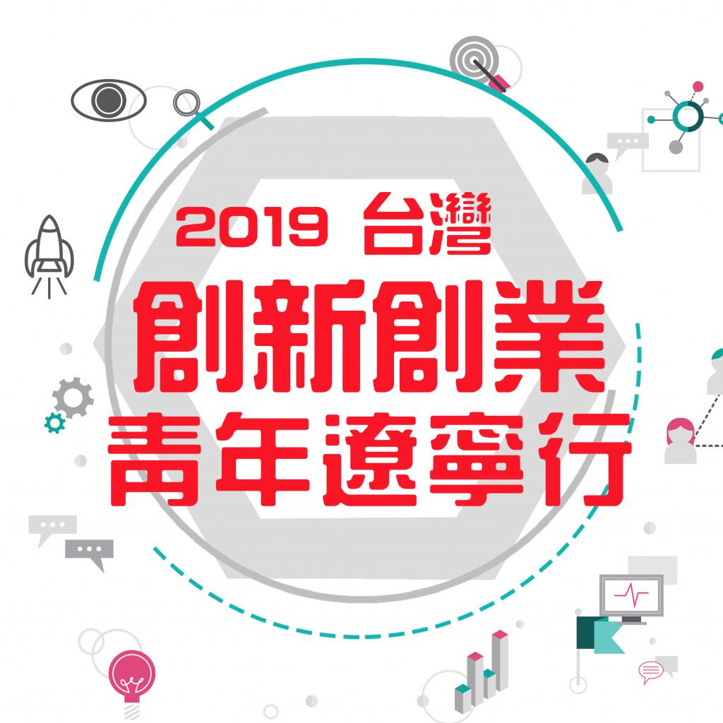2019台灣創新創業青年遼寧行_正方