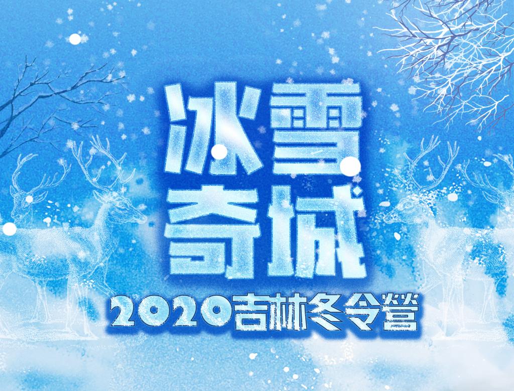 2020年吉林冬令營_小橫