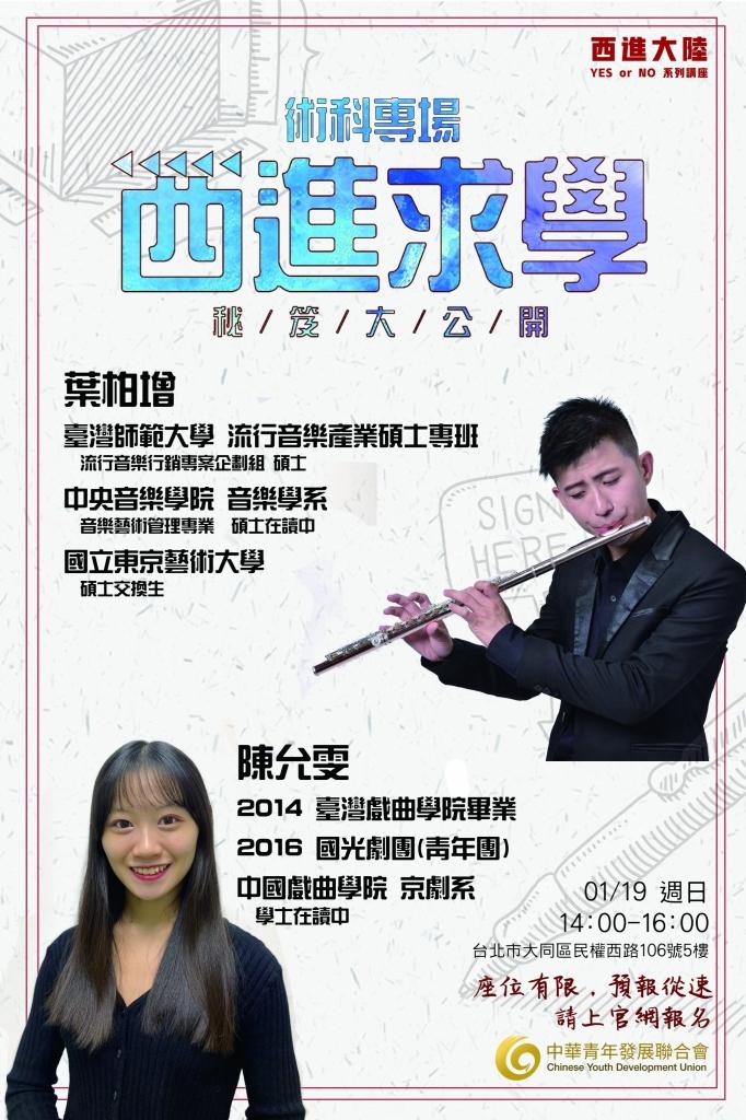 葉柏增、陳允雯_讲座海報