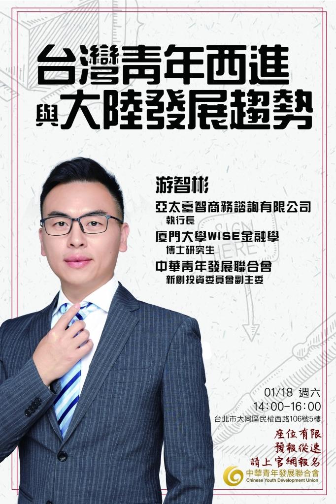 游智彬_讲座海報