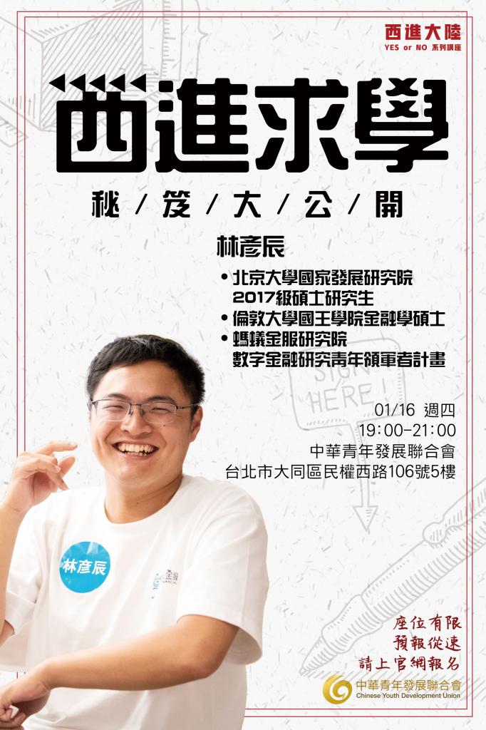林彥辰_讲座海報