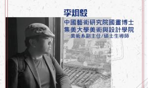 李炯毅老師_講座海報