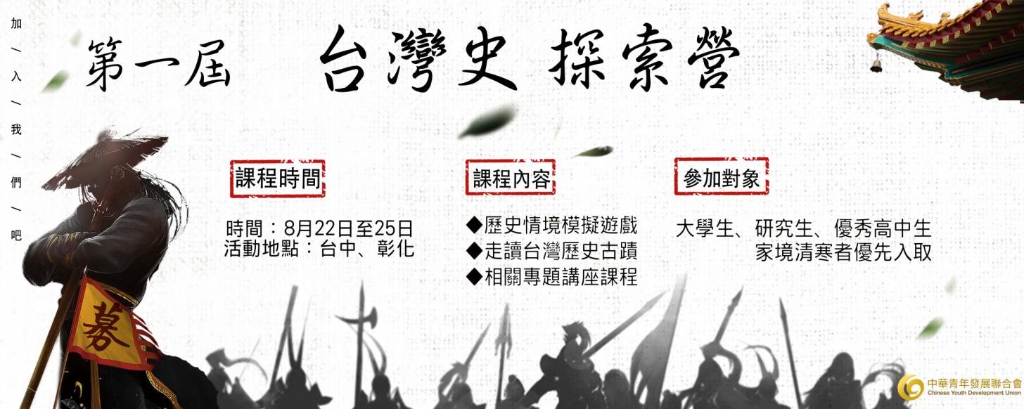 台灣探索營banner-1