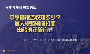 縮圖香港大學