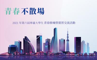 南京實習縮圖_工作區域 1